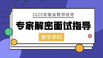 2020安徽省教师统考-数学学科专家解密面试指导【师出教育】