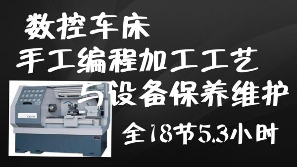 技师:数控车床手工编程加工工艺与设备保养维护(高清版)