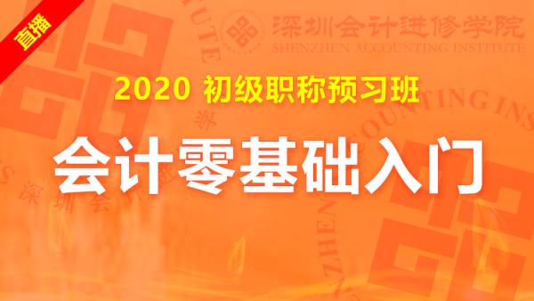 2020零基础轻松学会计-上岗无忧