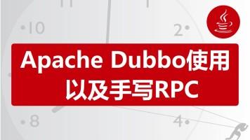 Apache Dubbo使用及手写RPC,Dubbo框架,Java高级开发,java架构师