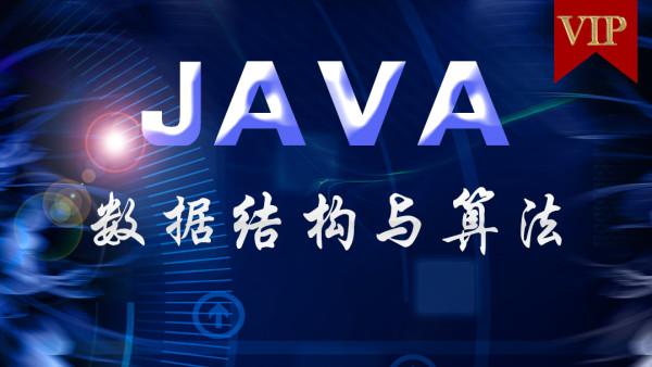 Java数据结构与算法【六星教育】