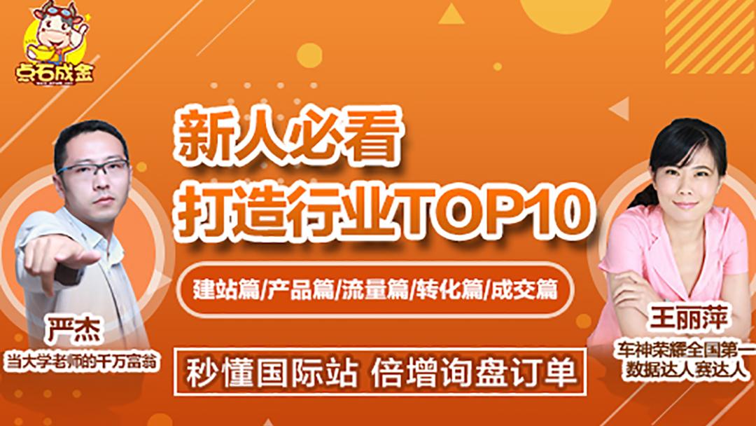 阿里巴巴国际站新人必看打造行业Top10