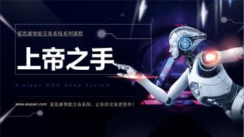 爱思潘智能交易系统—安装注册教程