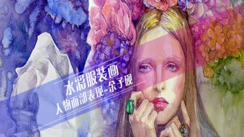 极具绘画性的水彩服装画人物面部表现