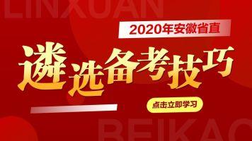 2020安徽省直遴选备考技巧