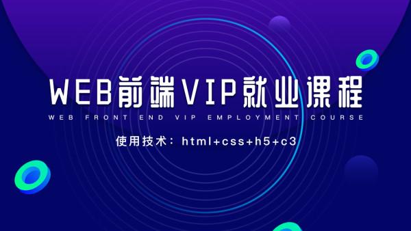 web前端VIP课程 html+css+html5+css3