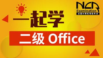 【未来教育】2021年计算机二级ms office免费试听课