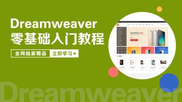 Dw网页制作教程/DW网页设计/DW+CSS网页制作快速入门【为课网校】