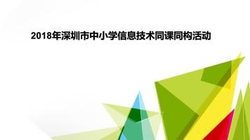 2018年深圳市中小学信息技术同课同构活动(中小学)