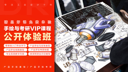 工业产品设计手绘基础、手绘快题、手绘考研VIP免费体验班