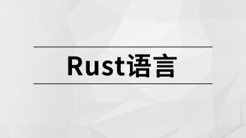 Rust语言【马士兵教育】