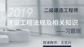 【学程教育】二级建造师建设工程法规及相关知识-习题班