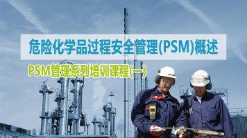 危险化学品过程安全管理(PSM):概述