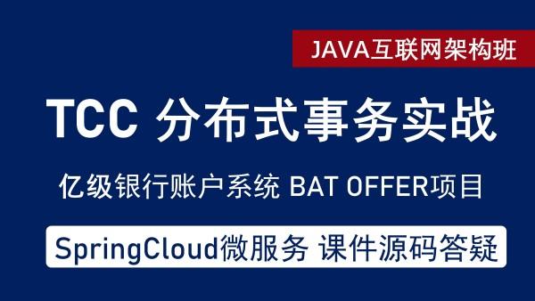 Spring Cloud  TCC 分布式事务高级实战 JAVA架构师VIP试听课程