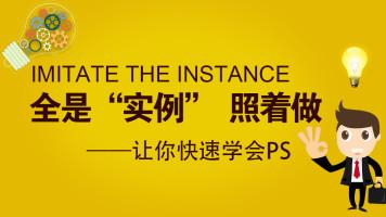 PS教程 PS学习【全是实例】持续更新 Photoshop 瑞大瑞教育