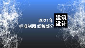 2022建筑考研快题手绘表现(快速、快题表现)