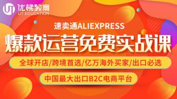 跨境电商AliExpress速卖通出口首选一站货通天下【优梯跨境】