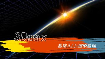 3dmax渲染基础班