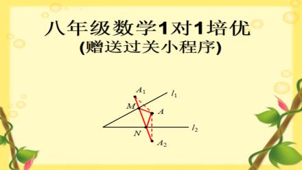 人教版八年级上学期数学培优全册预习(赠送过关小程序)