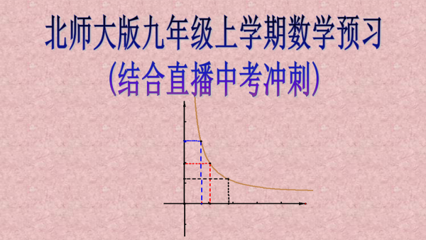 北师大版九年级上学期数学预习(可结合1对1包月辅导)