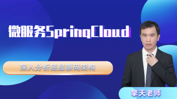微服务SpringCloud,深入分析底层源码架构(持续更新中)