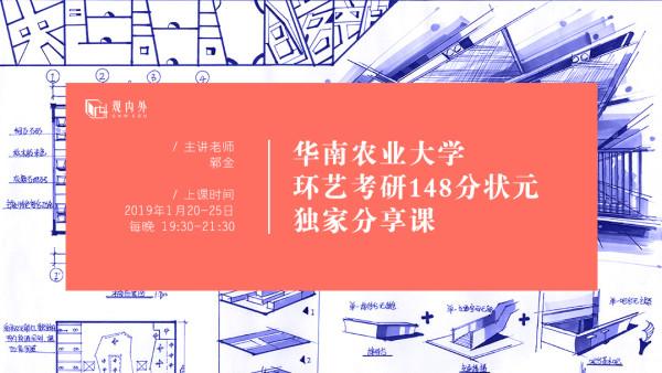 华南农业大学环艺考研148分状元独家分享课
