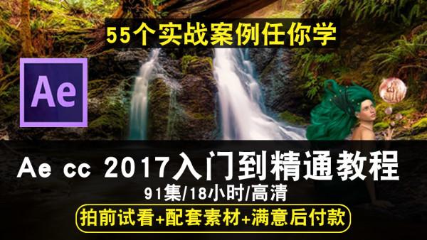 AE CC2017/15零基础入门到高级中文高清影视后期视频教程在线课程
