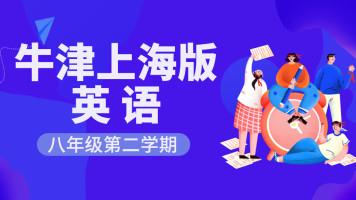 牛津上海版英语八年级第二学期【一人班时间灵活】