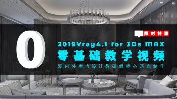 最新VR4.1—3Dmax零基础教学视频