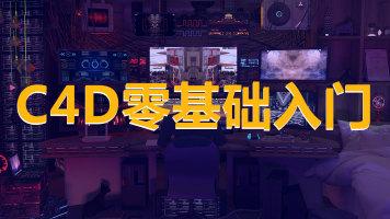 【蓝巴教育】C4D零基础入门