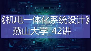K7258_《机电一体化系统设计》_燕山大学_42讲