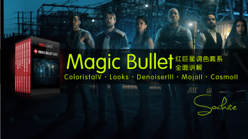 pr调色插件详细讲解支持ae达芬奇Magic Bullet系列红巨人loooks