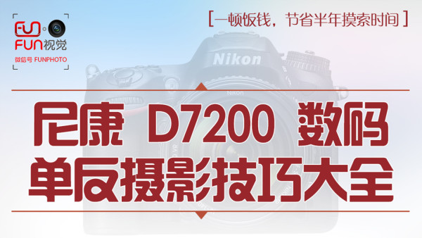 尼康D7200相机教程摄影理论相机操作技巧好机友摄影