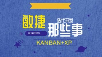 敏捷项目管理之KANBAN和极限编程