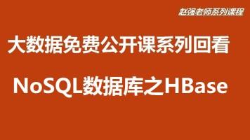 【赵强老师】大数据公开课系列课程:NoSQL数据库之HBase