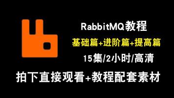RabbitMQ视频教程 订阅模型分类模拟信息收发入门到精通在线课程