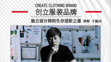 创立服装品牌-独立设计师的生存进阶之道