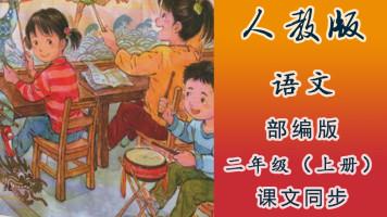 部编版小学语文二年级(上册)同步教学