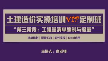 土建造价VIP定制班 第三阶段:工程量清单编制与提量