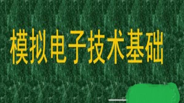 模拟电子技术基础(全56讲)【理工学社】