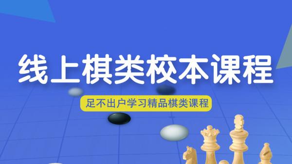 国际象棋公益网络课堂