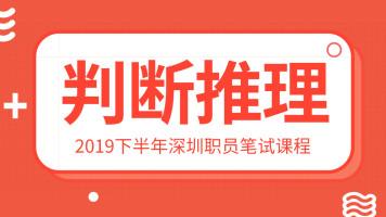 2019下半年深圳职员判断推理专项突破