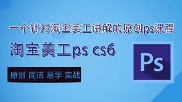 南通淘宝美工原创视频教程PSCS6教程0基础入门自学全套学习培训