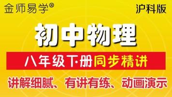 金师易学沪科版物理同步课程初中二沪教版八年级下册课件教学视频