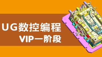 UG数控编程VIP一阶段