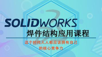 SolidWorks2016焊件结构模块应用教程
