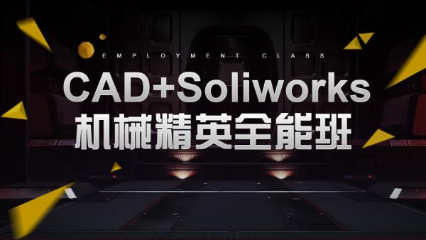 CAD/Solidworks机械精英全能班