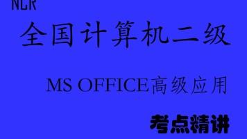 OFFICE考点-计算机二级