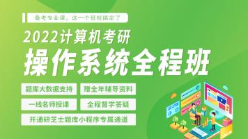【22考研】研芝士计算机操作系统全年课程(持续更新中)