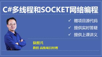 C#多线程和Socket网络编程精讲